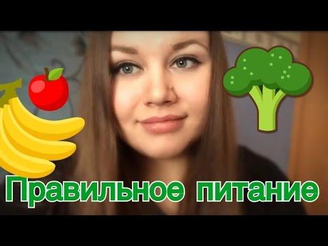 Vlog:правильное питание (результат за 1 месяц)