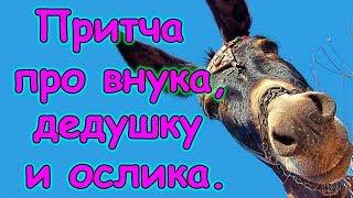 Притча об угождении другим. Наше отношение к советам, критике. (09.17г.) Семья Бровченко.