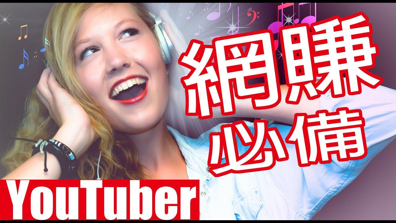 #網賺 YouTube Audio Library Free Download 一鍵下載 ️ 好聽音樂 | YouTuber 必備免版權音樂 ! ♬♬ 別錯過喔! 讓您輕鬆 ...
