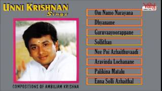 CARNATIC VOCAL | UNNI KRISHNAN | JUKEBOX