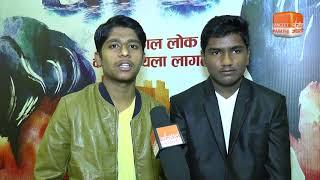 Ghaat | Marathi movie Trailer Launch | Sangeet Marathi | 2017