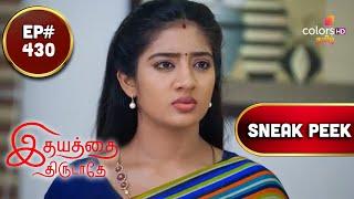 Idhayathai Thirudathey | இதயத்தை திருடாதே | Episode 430| Coming Up Next