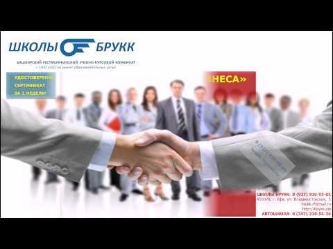 """КУРС """"Организация бизнеса"""" в БРУКК, г Уфа"""