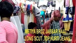 kolkata metia bruz part 4 readymad wholsale mandi