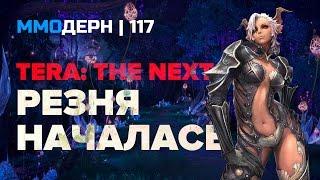 ММОдерн №117 [самое интересное из мира ММО] — TERA: The Next, H1Z1, Bless Online...