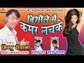 Kamar lachke || विशौले मेंं कमर लचके || singer mintru deewana || bhojpuri song
