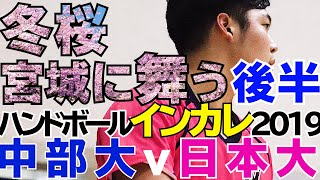 ハンドボール2019インカレ二回戦【中部大-日大】後半