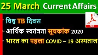 Cover images 25 March 2020 next exam current affairs hindi 2019 |Daily Current Affairs, yt study, gk tracker