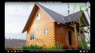 видео Дом из бруса 110 кв. м.: фото, проекты, цены
