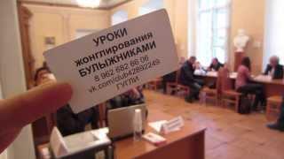 УРОКИ ЖОНГЛИРОВАНИЯ БУЛЫЖНИКАМИ музей гигиены