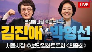 [특별생중계]⚡ 김진애vs박영선 / 서울시장 후보단일화…