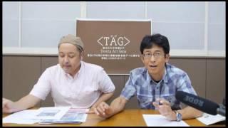 <TAG>通信[映像版]#1-2「情報編 イベント等紹介」(2016.7)