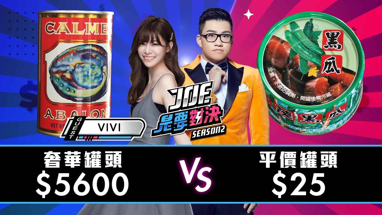 【Joeman】5600元的奢華罐頭對決25元的平價罐頭!【Joe是要對決S2】Ep54@ViVi 芝衣