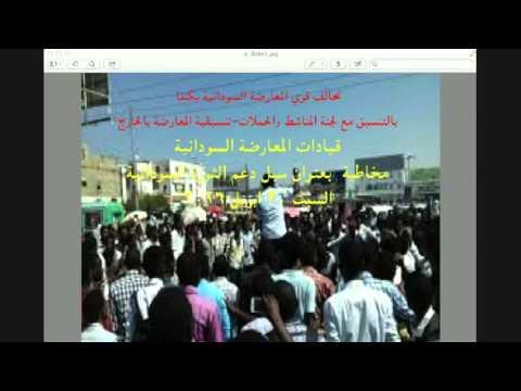 تحالف المعارضة كندا :مخاطبة قيادات المعارضة حول سبل دعم الثورة السودانية ٢