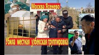 Сына убила  местная  узбекская группировка которая  создалась  в 2010г. Ясенево