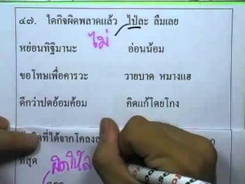 ข้อสอบภาษาไทยO-NET ม.3 ,ปี2552 ,ตอน04