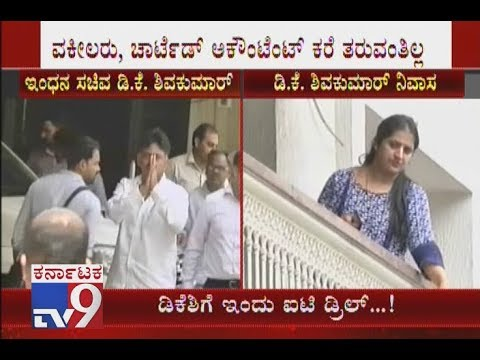 Dk Shivakumar His Family To Appear Before I T For Investigation Over I T Raid Youtube