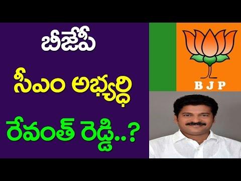 Revanth Reddy As BJP Cm Candidate | TDP MLA Revanth reddy | Telangana News | Cm Chandrababu | Taja30