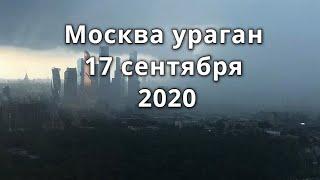 Москва ураган шторм 17 сентября 2020