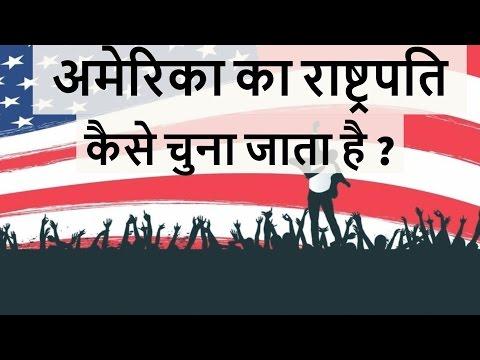 अमेरिका का राष्ट्रपति कैसे चुना जाता है ? - in HINDI