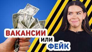 Как распознать работодателя-мошенника при поиске работы