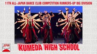 Kumeda High School 11th All-Japan Dance Club Runners-up Big Division | JAPAN Forward