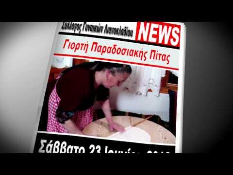 lianokladi NEWS.mpg.m2t