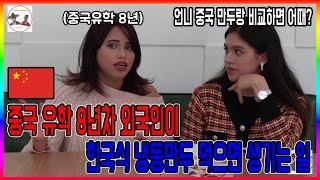 중국 유학 8년차 외국인이 한국 냉동 만두 먹으면 생기…