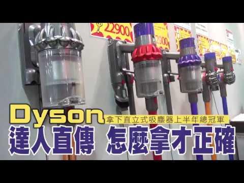 直立式吸塵器Dyson奪冠但達人說「拿錯了」 | 台灣蘋果日報