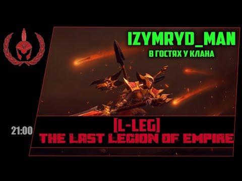 Download Наемный полевой. В гостях у клана [L-LEG] The Last Legion of Empire