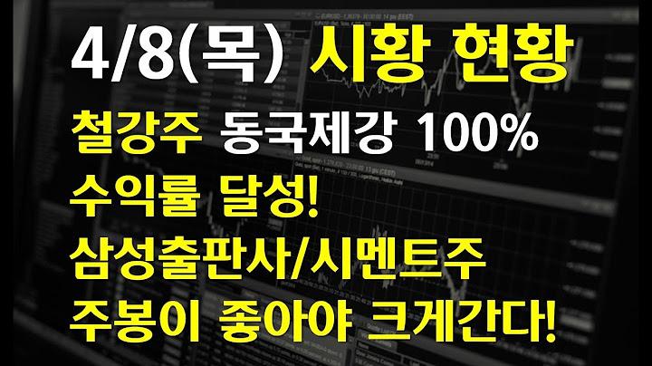 [공개방송] 4월 8일(목) 시황현황! 동국제강 수익률 100% 달성!