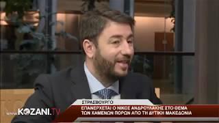 Ο Ν. Ανδρουλάκης επιμένει οτι η Δυτ. Μακεδονία έχασε πόρους