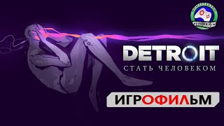 Детройт Стать Человеком  ИГРОФИЛЬМ Detroit Become Human прохождение без комментариев 18+ фантастика