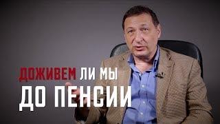 Борис Кагарлицкий: Доживем ли мы до пенсии?