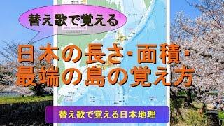 日本の長さ、面積、人口、領域、最端の島と緯度・軽度を覚えよう。 小学...