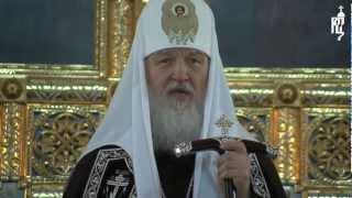 видео: Патриарх Кирилл совершил чин прощения
