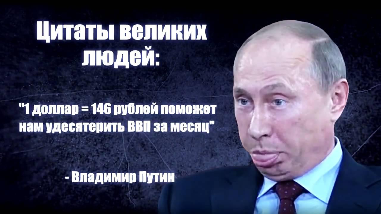 Путин: Нефть за $10 Удесятерит ВВП за Месяц - YouTube