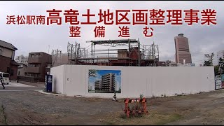 浜松駅南「高竜土地区画整理事業」整備進む
