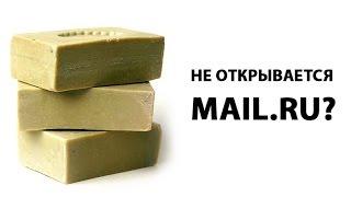 Что делать, если не открывается mail.ru? ►ПОЛЕЗНЫЕ СОВЕТЫ ► Inprog LAB