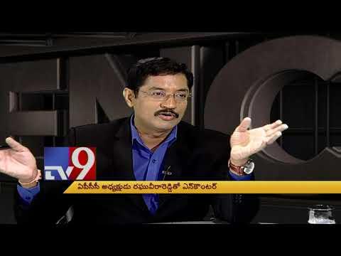APCC chief Raghuveera Reddy in Encounter With Murali Krishna - TV9