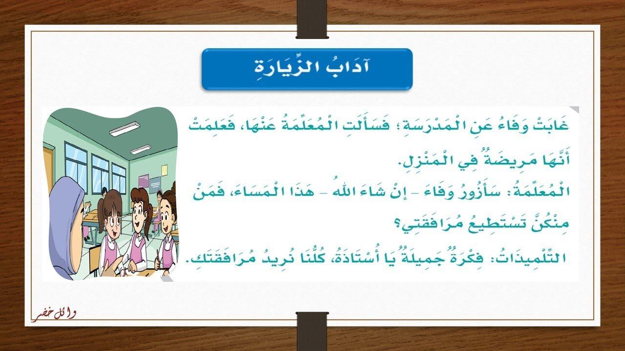 كتاب لغتي الصف الثالث الابتدائي الفصل الدراسي الثاني