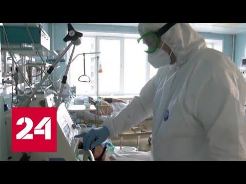 Число новых случаев коронавируса за сутки немного снизилось. Специальный репортаж - Россия 24