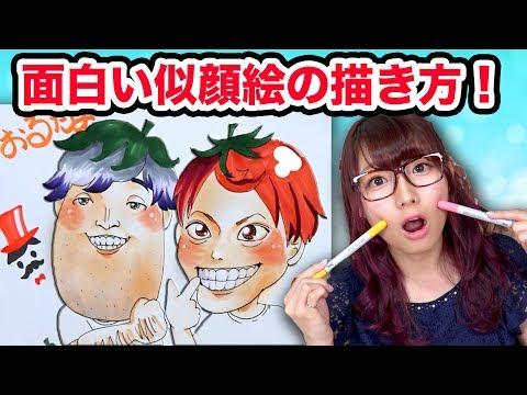 �アート】�白�似顔絵���方講座��る��Channel�二人������/How to drawing caricature ?!