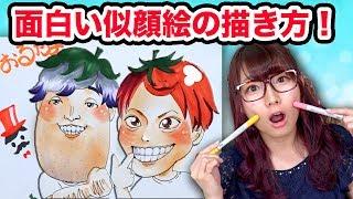 【アート】面白い似顔絵の描き方講座!おるたなChannelの二人描いてみた!/How to drawing caricature ?! thumbnail
