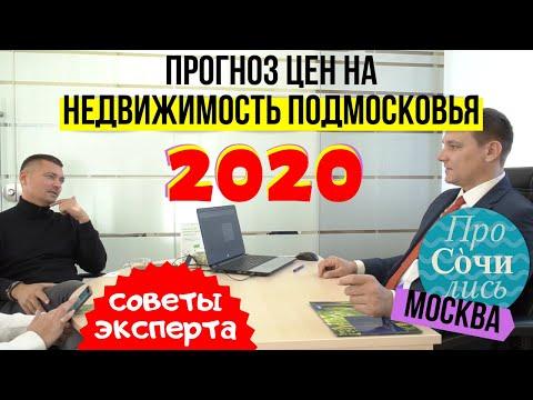 Цены на недвижимость в Москве и Подмосковье ➤Прогноз на 2020 год ➤Московская прописка 🔵Просочились