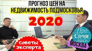 цены на недвижимость в Москве и Подмосковье Прогноз на 2020 год Московская прописка Просочились
