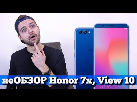 Honor 7x и View 10: БЕЗ рамок + ДВОЙНАЯ камера за 18К