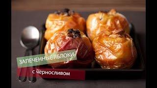 Худей вкусно! Яблоки с творогом и черносливом в духовке.