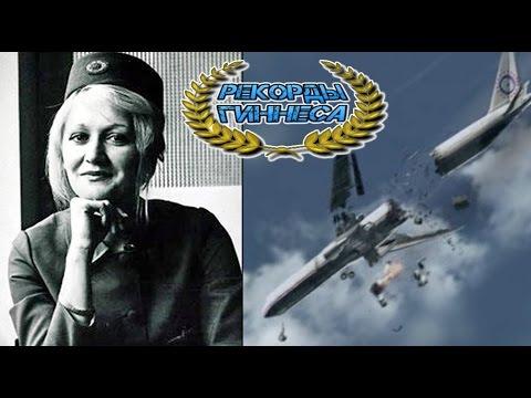 Жесть, Крушение Самолета, Стюардесса Выжила Упав с Высоты 10 км, Рекорды Гиннеса