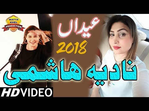 Eidan ►Nadia Hashmi►Full HD Video►Latest Punjabi And Saraiki Super Hit Eid Song 2018
